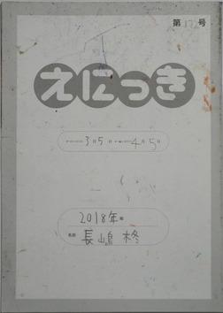 TALKEN絵日記172冊目-電子書籍