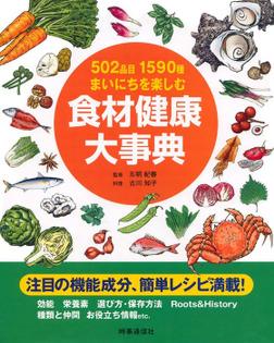 502品目1590種まいにちを楽しむ 食材健康大事典-電子書籍