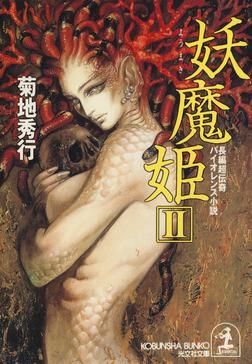 妖魔姫(ようまき)(2)-電子書籍