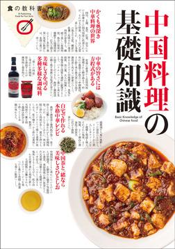 中国料理の基礎知識-電子書籍