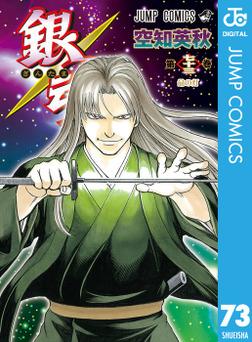 銀魂 モノクロ版 73-電子書籍