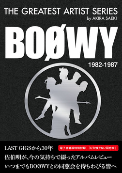 佐伯明のTHE GREATEST ARTIST SERIES - BOOWY 1982-1987 --電子書籍