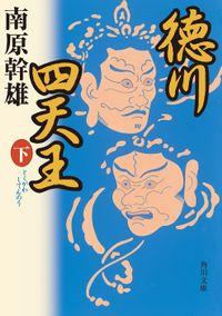 徳川四天王(下)
