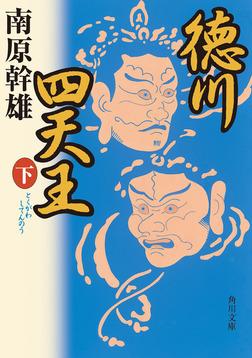 徳川四天王(下)-電子書籍