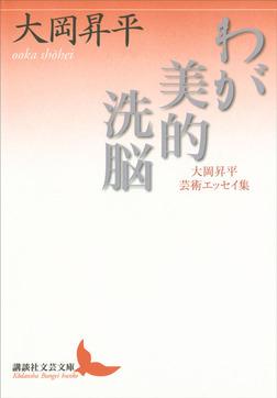 わが美的洗脳 大岡昇平芸術エッセイ集-電子書籍