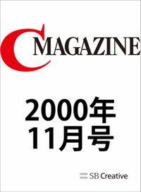 月刊C MAGAZINE 2000年11月号