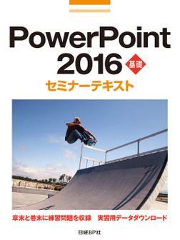 PowerPoint 2016 基礎 セミナーテキスト-電子書籍