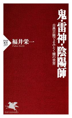 鬼・雷神・陰陽師 古典芸能でよみとく闇の世界-電子書籍