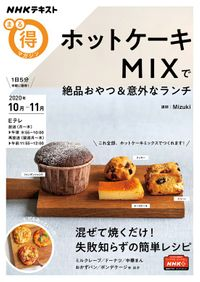 NHK まる得マガジン ホットケーキMIXで絶品おやつ&意外なランチ2020年10月/11月
