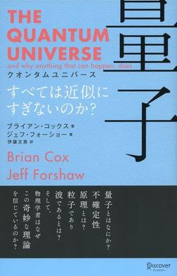 クオンタムユニバース 量子 すべては近似にすぎないのか?-電子書籍