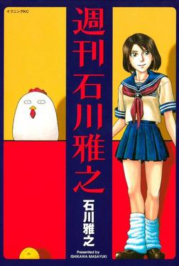週刊石川雅之-電子書籍