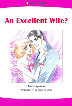 AN EXCELLENT WIFE?-電子書籍