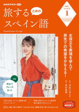 NHKテレビ 旅するためのスペイン語 2021年1月号-電子書籍