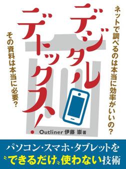 """デジタルデトックス!パソコン・スマートフォン・タブレットを""""できるだけ""""使わない技術-電子書籍"""