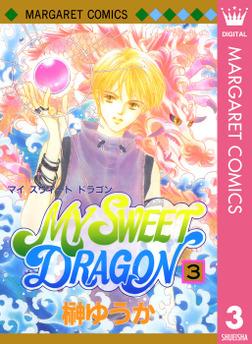 MY SWEET DRAGON 3-電子書籍