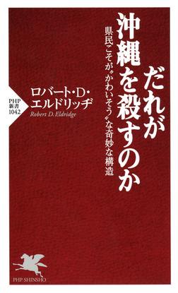 """だれが沖縄を殺すのか 県民こそが""""かわいそう""""な奇妙な構造-電子書籍"""