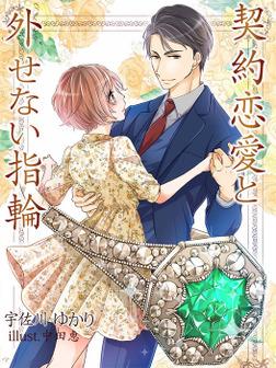 契約恋愛と外せない指輪-電子書籍
