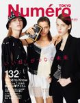 Numero TOKYO(ヌメロトウキョウ) 2019 年 12月号 [雑誌]
