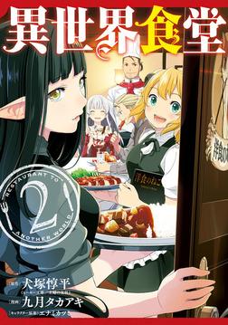 異世界食堂 2巻-電子書籍