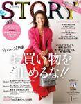 STORY(ストーリィ) 2019年 1月号