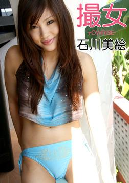 撮女 石川美絵 -rOWRISE--電子書籍