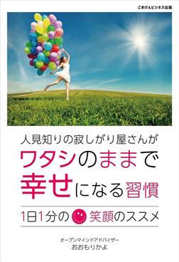 人見知りの寂しがり屋さんが、ワタシのままで幸せになる習慣-電子書籍