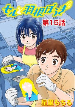 セルと羽根ぼうき(15)-電子書籍
