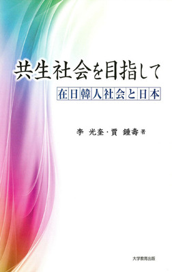 共生社会を目指して : 在日韓人社会と日本-電子書籍