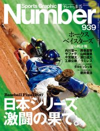 Number(ナンバー)939号