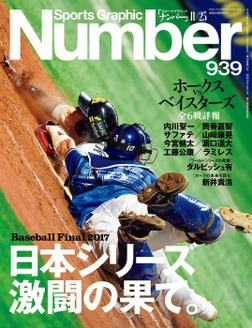 Number(ナンバー)939号-電子書籍