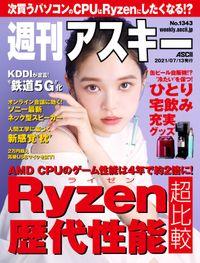 週刊アスキーNo.1343(2021年7月13日発行)