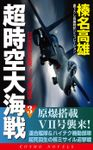 超時空大海戦(コスモノベルズ)