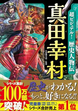 超ビジュアル!歴史人物伝 真田幸村-電子書籍