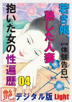 【体験告白】若き娘、熟した人妻、抱いた女の性遍歴04 『艶』デジタル版 Light-電子書籍