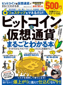 100%ムックシリーズ ビットコイン&仮想通貨がまるごとわかる本-電子書籍
