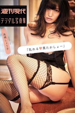 高橋しょう子「乱れる・黒たかしょー」 週刊現代デジタル写真集-電子書籍