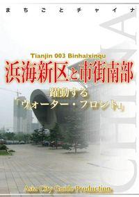 天津003浜海新区と市街南部 ~躍動する「ウォーター・フロント」