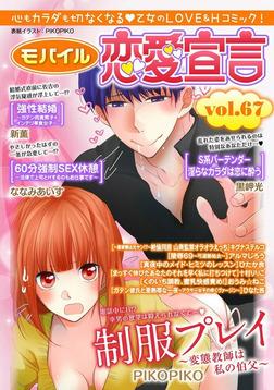 モバイル恋愛宣言 Vol.67-電子書籍