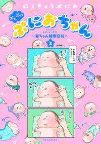 ぷにぷにぷにおちゃん ~赤ちゃん観察日記~ 分冊版(11)