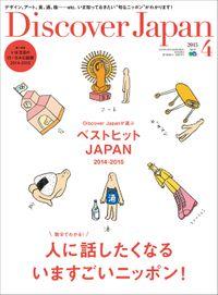 Discover Japan 2015年4月号「人に話したくなるいますごいニッポン!」