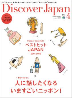 Discover Japan 2015年4月号「人に話したくなるいますごいニッポン!」-電子書籍