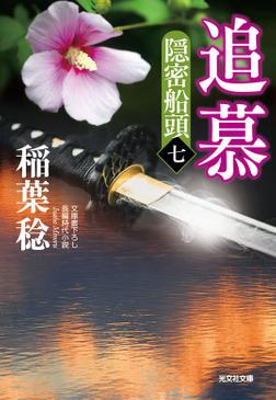 追慕~隠密船頭(七)~-電子書籍