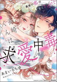 高崎くんは求愛中毒 最後の恋は甘くとろけて【かきおろし漫画付】