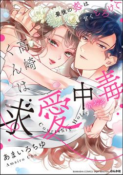 高崎くんは求愛中毒 最後の恋は甘くとろけて【かきおろし漫画付】-電子書籍
