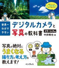 世界一わかりやすいデジタルカメラと写真の教科書 ミラーレス編