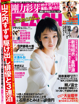 週刊FLASH(フラッシュ) 2021年6月8日号(1605号)-電子書籍