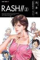 RASH!! 2巻