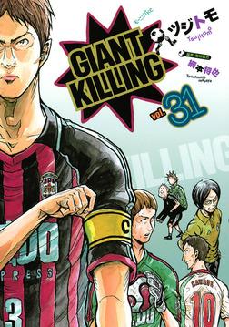 GIANT KILLING(31)-電子書籍