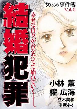 女たちの事件簿Vol.6 結婚犯罪-電子書籍