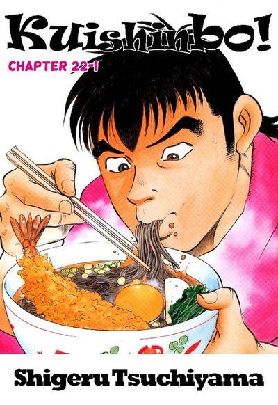 Kuishinbo!, Chapter 22-1